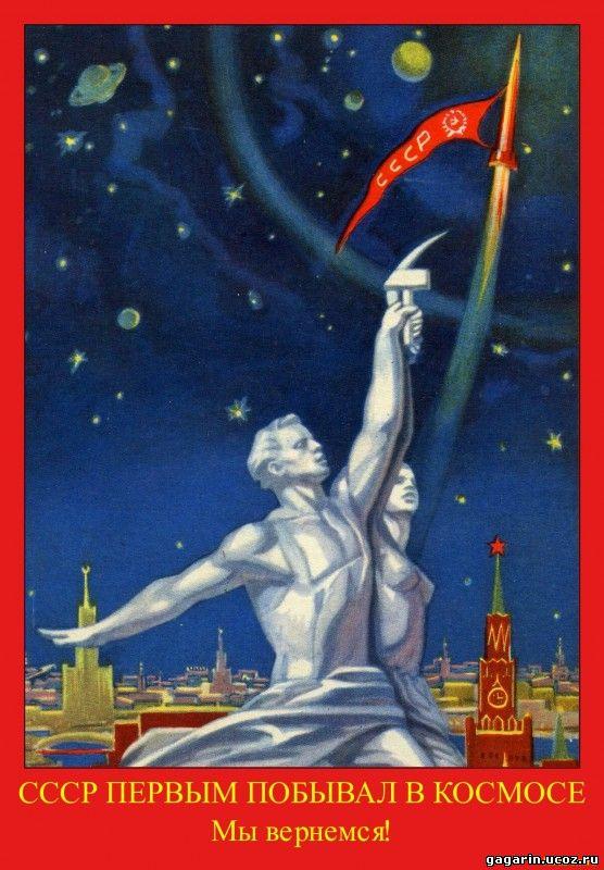 Своими, открытки про космос ссср